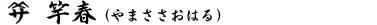 master_name0200