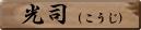 master_name09