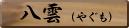 master_name17