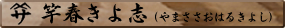 master_name19
