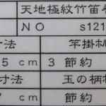 saokake172