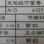 saokake173